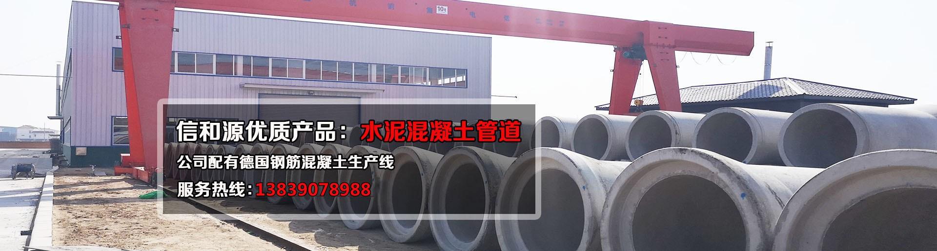 河南信和源实业有限公司